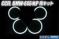 E46 NON Projector用