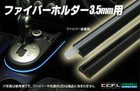 ファイバーホルダー3.5mm用