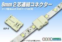 8mm2芯連結コネクター B2P-8