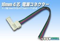 10mm4芯電源コネクター A4P-10
