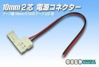 10mm2芯電源コネクター A2P-10