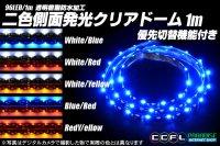 二色側面発光クリアドーム1m優先切替機能付き