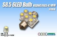 S8.5 6LEDバルブ NSDW570GS-K1