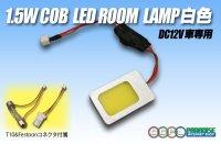 1.5W COB LEDルームランプ白色