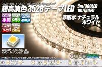 超高演色3528テープLED 60LED/m 非防水 ナチュラルホワイト 4000K 1-5m