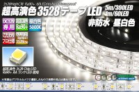 超高演色3528テープLED 60LED/m 非防水 昼白色 5000K 1-5m