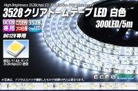 3528テープLED 60LED/m クリアドーム 白色 5m