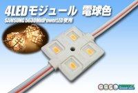 SAMSUNG 4LEDモジュール 電球色