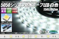 5050テープLED 30LED/m シリコン防水 白色 5m