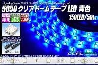 5050テープLED 30LED/m クリアドーム 青色 5m