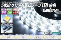 5050テープLED 30LED/m クリアドーム 白色 5m