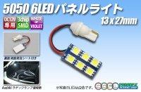 5050 6LEDパネルライト 13×27mm
