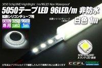 5050テープLED 96LED/m 非防水 白色 1m