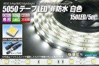 5050テープLED 30LED/m 非防水 白色 5m
