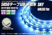 5050テープLED 60LED/m 非防水 Sky 1m