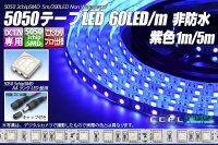 5050テープLED 60LED/m 非防水 紫色 1-5m