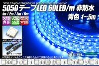 5050テープLED 60LED/m 非防水 青色 1-5m