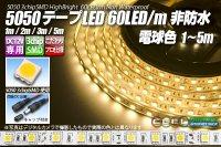 5050テープLED 60LED/m 非防水 電球色 1-5m