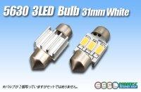 S8.5 5630 3LEDバルブ白色31mm