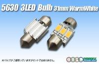 S8.5 5630 3LEDバルブ電球色31mm