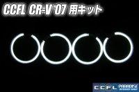 CR-V '07-用