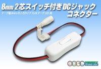 8mm2芯スイッチ付きDCジャックコネクター
