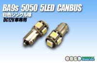 CANBUS BA9s 5050 5LED 白色