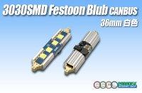 Canbus 3030SMD  Festoonバルブ 36mm 白色