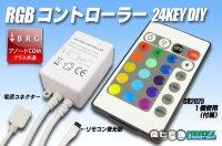 24KEY RGBコントローラー アノードCOM