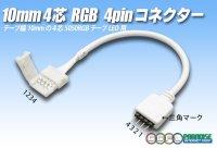 10mm4芯 RGB4pinコネクター D2T-4P-10