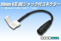 10mm4芯DCジャック付きコネクター D4T-2P-10
