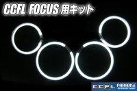 FOCUS用