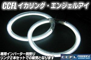 画像1: 高品質 CCFLイカリング O型 白色
