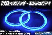 高品質 CCFLイカリングO型 青色