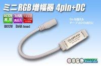 ミニRGB増幅器 4pin+DC