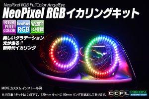 画像1: NeoPixelRGB イカリングキット