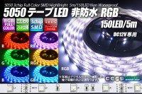 5050テープLED 30LED/m 非防水 RGB 5m