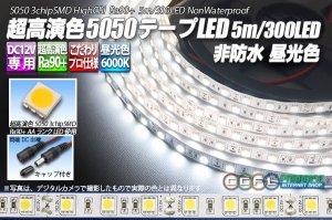 画像1: 超高演色5050テープLED 60LED/m 非防水 昼光色 6000K 1-5m