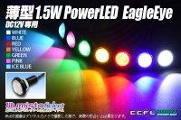薄型 1.5W Power LED Eagle Eye