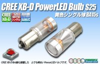BA15s CREE XB-D PowerLEDバルブ 黄色