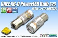 BA15s CREE XB-D PowerLEDバルブ 白色