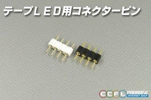 画像1: テープLED 専用接続コネクタ