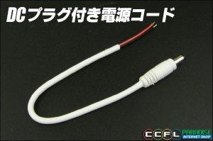 画像1: DCプラグ付き電源コード