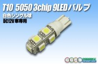 T10 5050 3chip 9LEDバルブ 白色