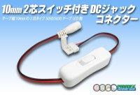 10mm2芯スイッチ付きDCジャックコネクター