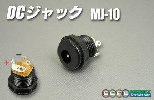 画像1: DCジャック MJ-10