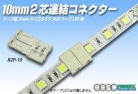 10mm2芯連結コネクター B2P-10