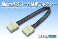 10mm4芯コード付きコネクター A2T-4P-10