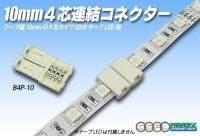 10mm4芯連結コネクター B4P-10