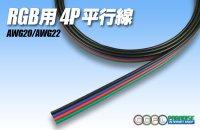 RGB用4P平行線